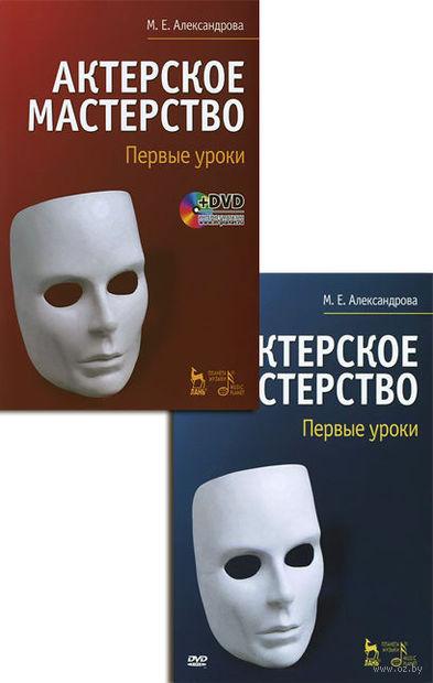Актерское мастерство. Первые уроки (+ DVD). Мария Александрова