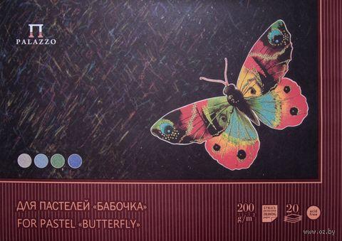 """Планшет для пастели """"Бабочка"""" (4 цвета, 20 листов, А-2)"""