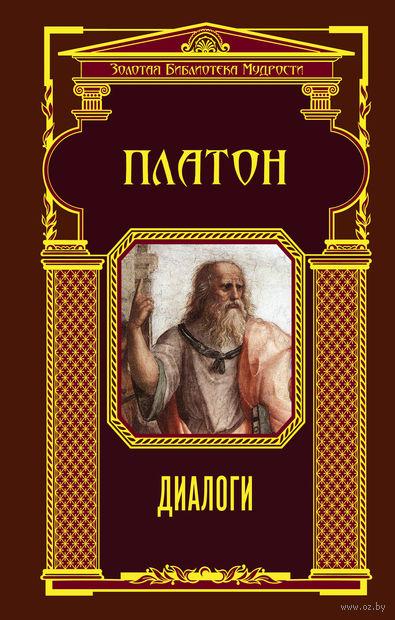 Платон. Диалоги. Платон