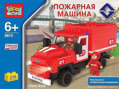 """Конструктор """"Пожарная машина"""" (210 деталей)"""
