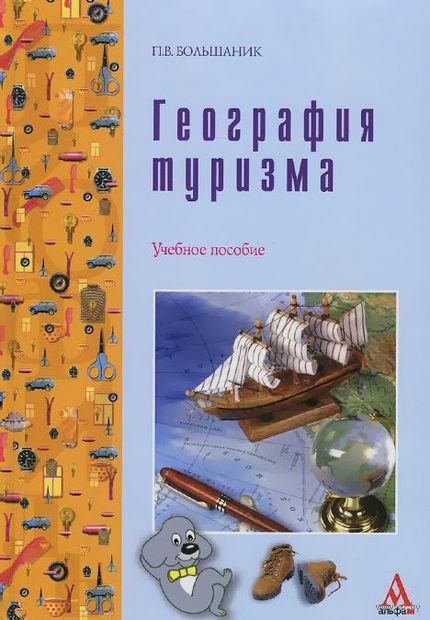 География туризма. Петр Большаник
