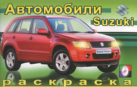 Автомобили Suzuki. Раскраска