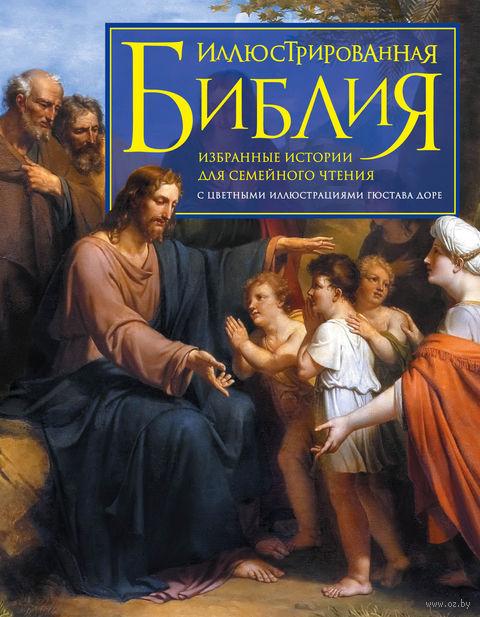 Иллюстрированная Библия. Избранные истории для семейного чтения — фото, картинка