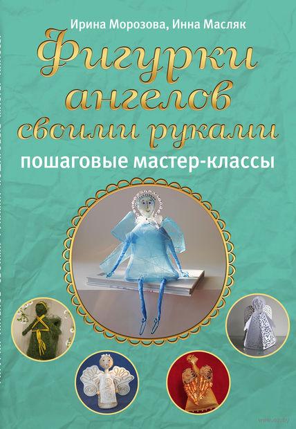 Фигурки ангелов своими руками. Пошаговые мастер-классы. Ирина Морозова