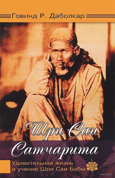 Шри Саи Сатчарита. Удивительная жизнь и учение Шри Саи Бабы. Говинд Р. Даболкар