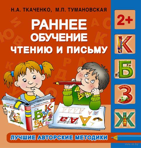 Раннее обучение чтению и письму. Мария Тумановская, Наталья Ткаченко