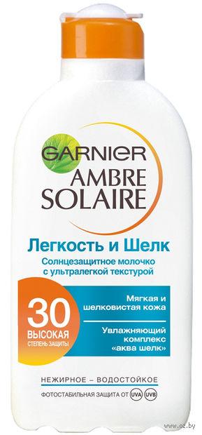 """Молочко солнцезащитное """"Легкость и Шелк"""" SPF 30 (200 мл)"""