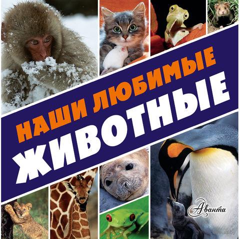 Наши любимые животные (комплект из 2-х книг) — фото, картинка
