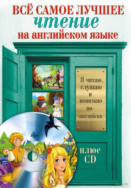 Все самое лучшее чтение на английском языке (+ CD). Сергей Михалков