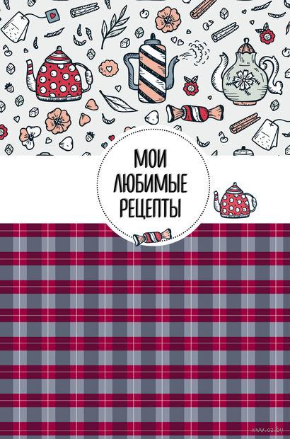 Мои любимые рецепты. Книга для записи рецептов (Чай с конфетами) — фото, картинка
