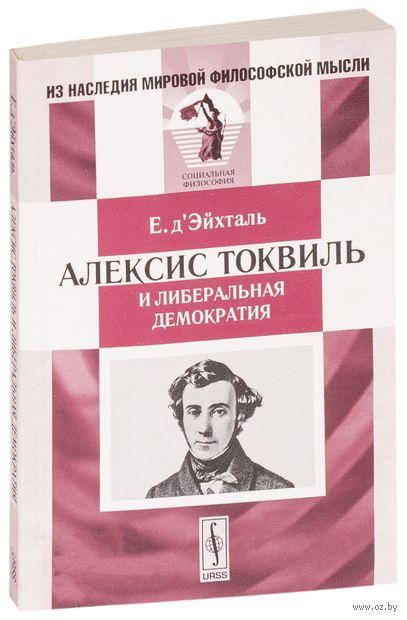 Алексис Токвиль и либеральная демократия — фото, картинка