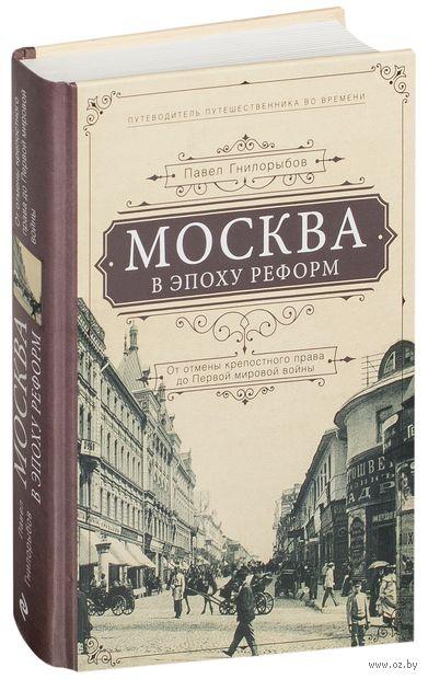 Москва в эпоху реформ: от отмены крепостного права до Первой мировой войны — фото, картинка