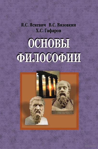 Основы философии — фото, картинка