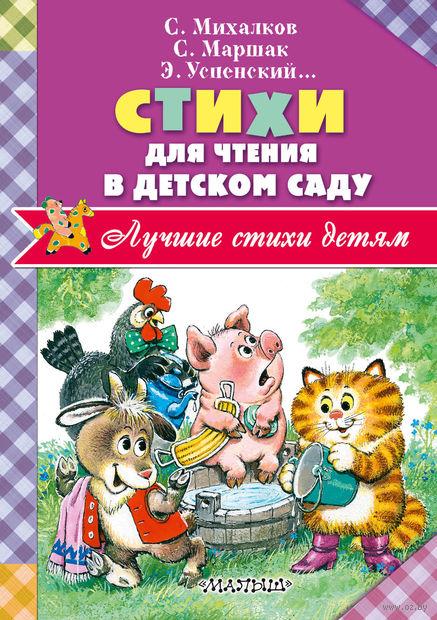 Стихи для чтения в детском саду — фото, картинка