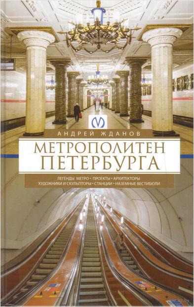 Метрополитен Петербурга — фото, картинка