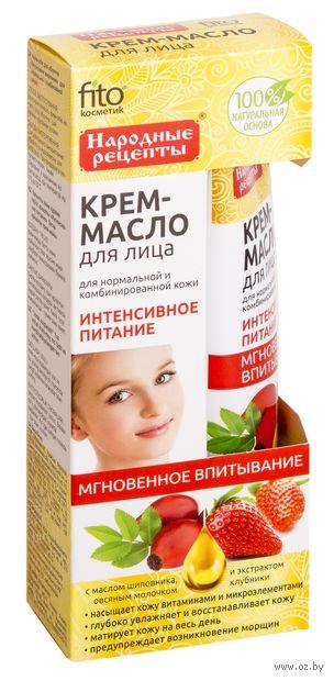 """Крем-масло для лица """"C маслом шиповника"""" (45 мл) — фото, картинка"""