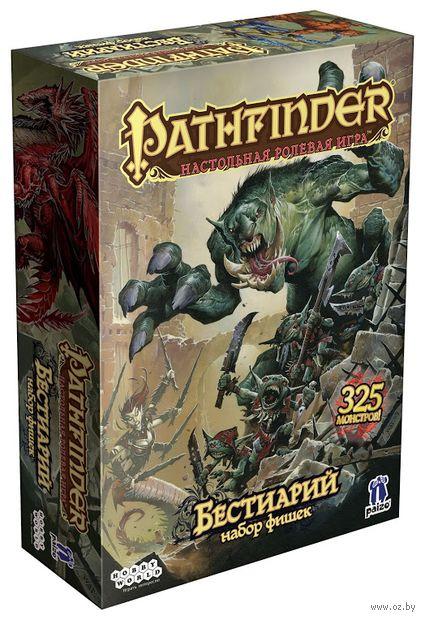 Pathfinder. Настольная ролевая игра. Бестиарий. Набор фишек — фото, картинка