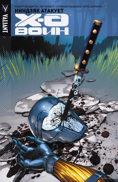 Икс-О Воин. Том 2. Ниндзяк Атакует — фото, картинка