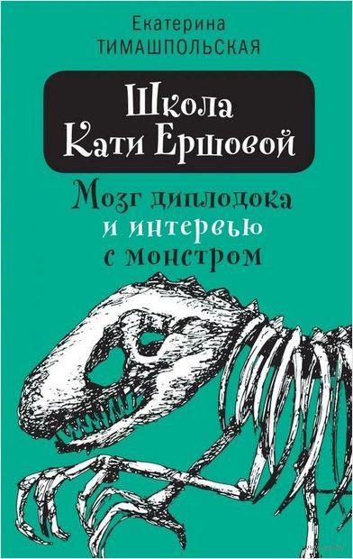 Школа Кати Ершовой. Мозг диплодока и интервью с монстром — фото, картинка