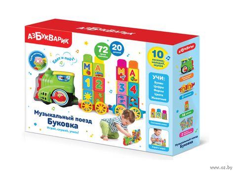 """Музыкальная игрушка """"Поезд Буковка"""" (арт. 2587В) — фото, картинка"""