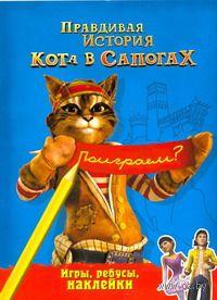 Правдивая история Кота в сапогах. Игры, ребусы, наклейки. Матье Роше