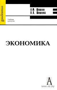Экономика. Александр Шишкин, Наталья Шишкина
