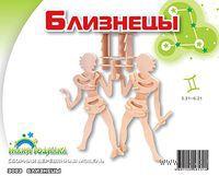 """Сборная деревянная модель """"Близнецы"""" (Знаки Зодиака)"""