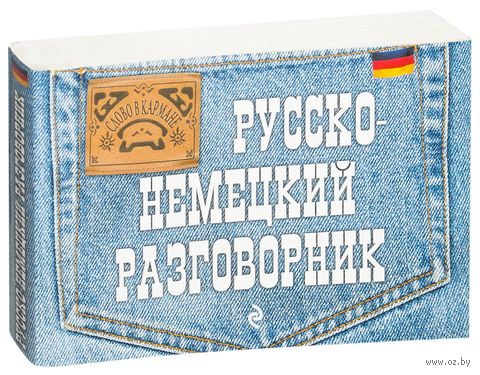 Русско-немецкий разговорник. А. Шишацкий
