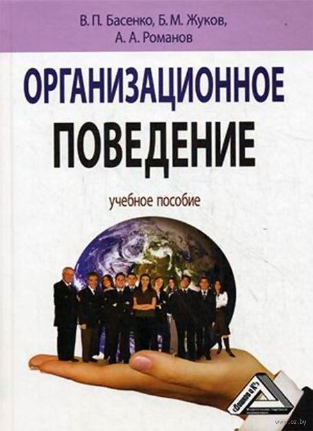 Организационное поведение. Валерий Басенко, Борис Жуков, Александр Романов