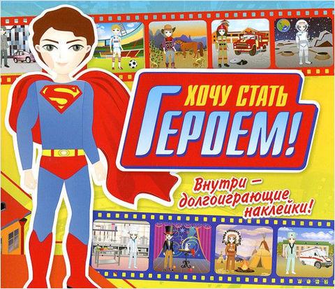 Хочу стать героем! (+ наклейки) — фото, картинка