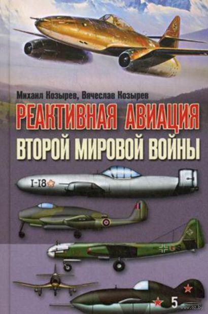 Реактивная авиация второй мировой войны — фото, картинка