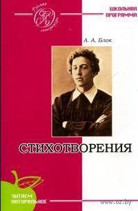 Александр Блок. Стихотворения. Александр Блок