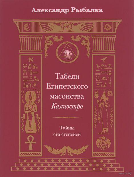 Табели Египетского масонства Калиостро. Тайны ста степеней. Александр Рыбалка