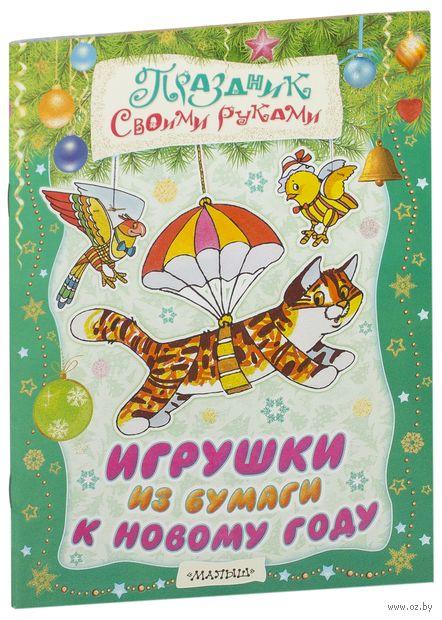 Игрушки из бумаги к Новому году. Анжелика Никитина