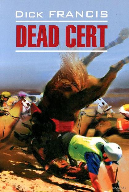 Dead Cert — фото, картинка