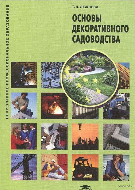 Основы декоративного садоводства. Т. Лежнева