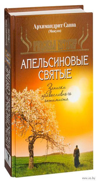 Апельсиновые святые. Архимандрит Савва Мажуко