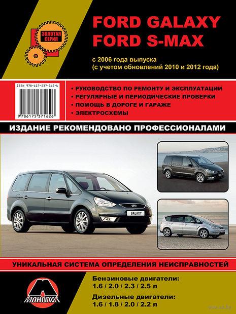 Ford Galaxy / Ford S-MAX c 2006 г. (+ обновления 2010 и 2012 гг.) Руководство по ремонту и эксплуатации — фото, картинка