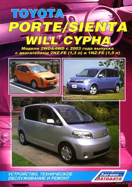 Toyota Porte/ Sienta/ Will Cypha с 2003 г. Устройство, техническое обслуживание и ремонт — фото, картинка