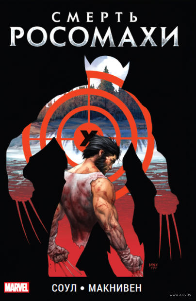 Смерть Росомахи — фото, картинка