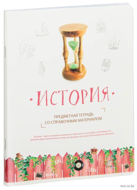 """Тетрадь полуобщая в клетку """"История"""" (48 листов) — фото, картинка"""