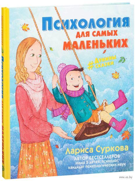 Психология для самых маленьких: #дунины_сказки — фото, картинка