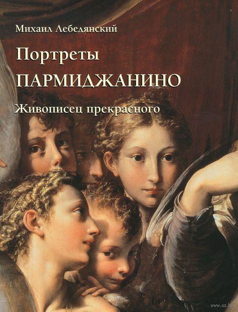 Портреты Пармиджанино. Живописец прекрасного — фото, картинка