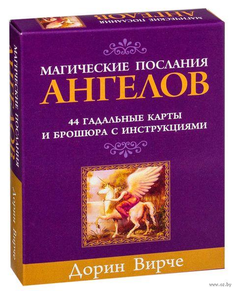 Магические послания ангелов (44 карты в картонной коробке + брошюра с инструкцией). Дорин Вирче