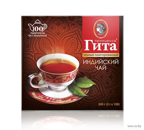 """Чай черный """"Принцесса Гита. Индийский"""" (100 пакетиков) — фото, картинка"""