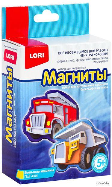 """Набор для изготовления гипсовых магнитов """"Большие машины"""" — фото, картинка"""