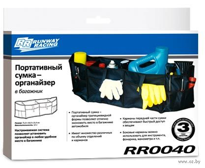 Портативный органайзер (71х16х21 см; арт. RR0040) — фото, картинка