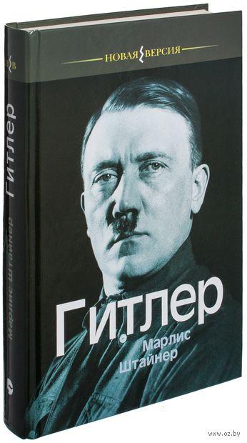 Гитлер. Марлис Штайнер