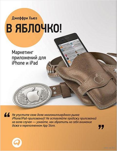 В яблочко! Маркетинг приложений для iPhone и iPad — фото, картинка