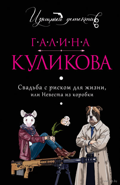 Свадьба с риском для жизни, или Невеста из коробки (м). Галина Куликова